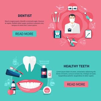 歯科水平バナー
