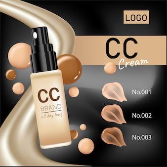 화장품 광고 포스터 디자인 화장품 패키지 디자인 재단 광고