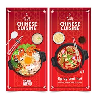 Дизайн баннера азиатской кухни баннеры набор изолированных векторные иллюстрации Premium векторы