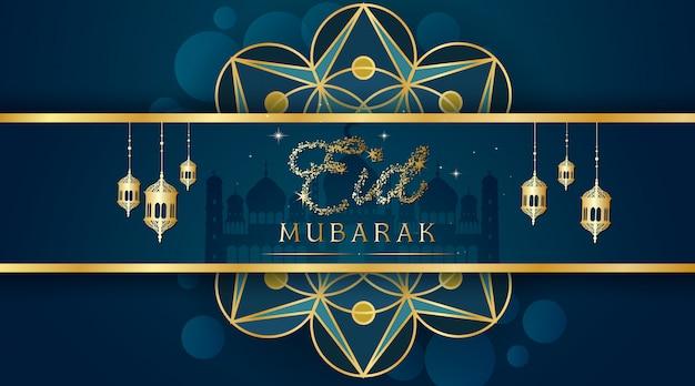 Дизайн для мусульманского фестиваля ид мубарак открытка