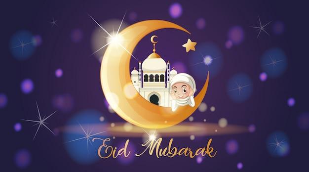 イスラム教徒の祭りeid mubarakのデザイン