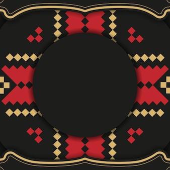 スロベニア柄の黒のポストカードのデザイン。あなたのテキストとヴィンテージの装飾品のためのスペースを備えた招待カードのデザイン。