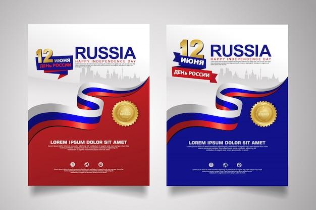 Шаблон оформления дня независимости россии с ленточным флагом Premium векторы