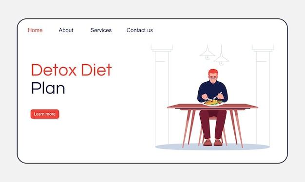 Детокс диета план целевой страницы вектор шаблон. идея интерфейса веб-сайта здорового питания с плоскими иллюстрациями. макет домашней страницы ресторана морепродуктов. услуги диетолога мультфильм веб-баннер, веб-страница