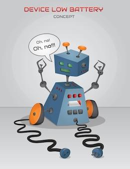 배터리 부족 : 컨셉 로봇