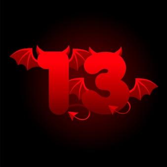 悪魔番号13、翼と角を持つ赤い図