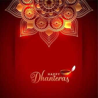 Творческая счастливая открытка dhanteras