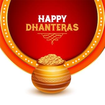 Красивая счастливая открытка dhanteras