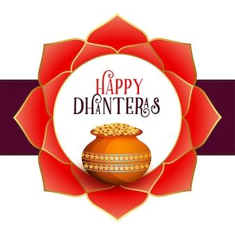 Красивая счастливая цветочная декоративная открытка dhanteras