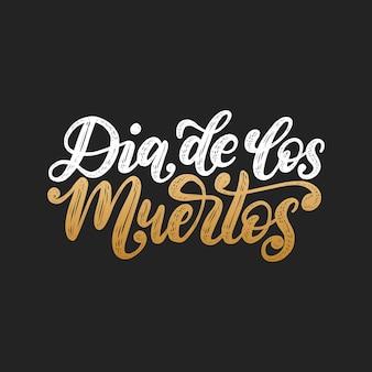 Dia de los muertosは、スペインの死者の日手書きフレーズから翻訳されました。黒の背景にベクトルイラスト。パーティの招待状、グリーティングカードのデザインコンセプト。