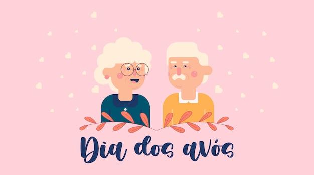 Dia dosavósイラストベクトル。幸せな祖父母の日のフラットの図
