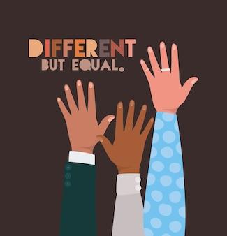 Различный, но равный и разнообразный дизайн кожи рук, многонациональная раса людей и тема сообщества
