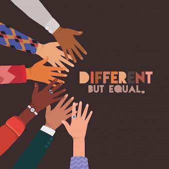 Различные, но равные и разнообразные скины рук, соприкасающиеся друг с другом дизайн, многонациональность людей и тема сообщества