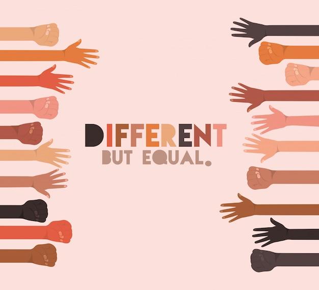 異なるが平等で多様性のあるスキンは、デザイン、人々の多民族の人種、コミュニティのテーマを手にしています