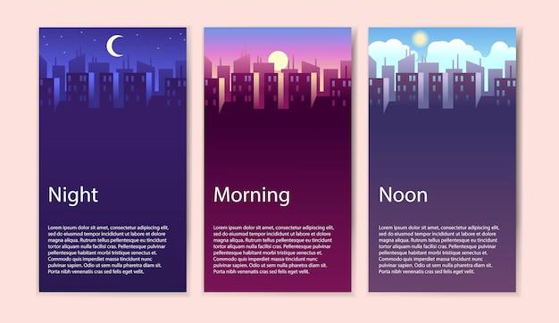 하루 중 다른 시간. 개념 배너는 다양한 시간에 아침, 정오 및 밤의 도시 경관, 건물 및 고층 빌딩, 현대적인 도시 풍경, 플랫 스타일의 벡터 만화 삽화를 설정합니다.