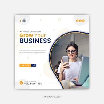デジタルビジネスマーケティングプロモーションソーシャルメディア投稿テンプレート