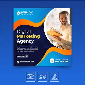 Шаблон для публикации в социальных сетях, цифровой бизнес, маркетинг