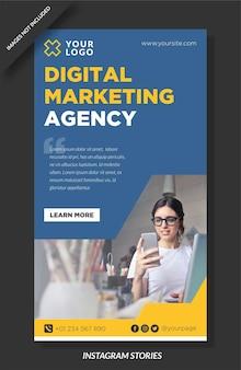デジタルマーケティングエージェンシーのインスタストーリー