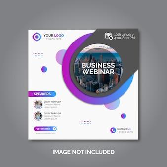デジタルマーケティングビジネスウェビナー会議バナー