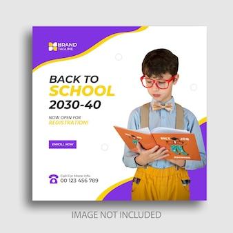 デジタルマーケティングfacebookカバーテンプレートデザイン