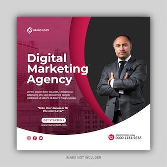 デジタルマーケティングソーシャルメディアバナー