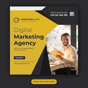 デジタルマーケティングのソーシャルメディアの投稿テンプレートまたは正方形のチラシデザイン