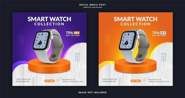 デジタルスマートウォッチコレクションinstagramバナー広告ソーシャルメディア投稿テンプレート