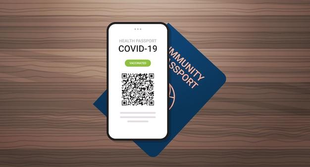 木製のテーブルコロナウイルス免疫の概念に関するデジタル予防接種証明書とグローバル免疫パスポート