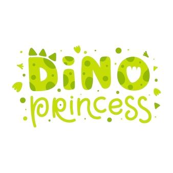 ディノプリンセス。恐竜の面白いレタリングと幼稚なプリント。子供、子供、赤ちゃんのためのかわいいベクトル図