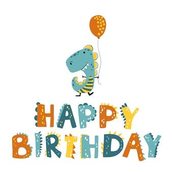 恐竜お誕生日おめでとうレタリング。面白い恐竜の手紙。フラット漫画スカンジナビアスタイルのイラスト。幼稚なデザイン