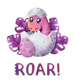 恐竜は卵から孵化し、うなり声を上げています