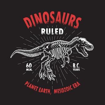 恐竜ティラノサウルスケルトンのtシャツプリント。ヴィンテージスタイル