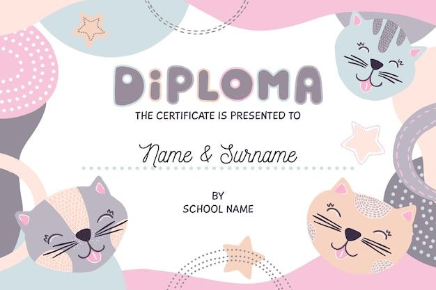 Шаблон диплома для детей