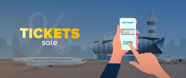 Скидка на авиабилеты при онлайн-бронировании