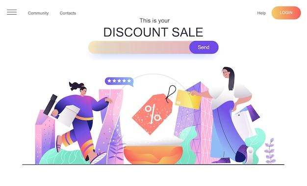 折扣销售网页概念登陆页
