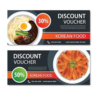 Скидка ваучер азиатской кухни шаблон дизайна. корейский набор