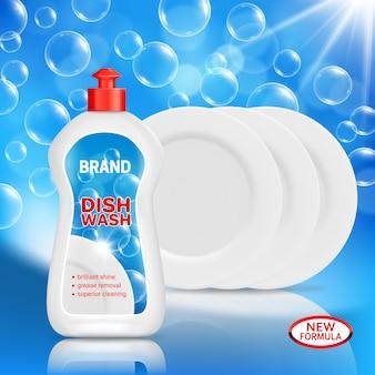 깨끗한 접시와 접시 세척 액체 비누