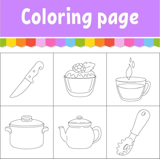 Тема посуды страница раскраски для детей