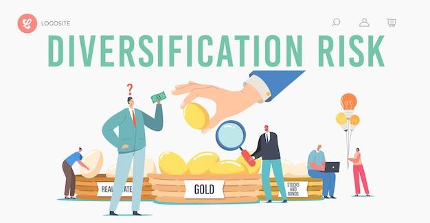Шаблон целевой страницы риска диверсификации. инвестиции, финансовый менеджмент, гарантия сохранности финансовой экономии. люди инвестируют в золото, недвижимость, облигации и акции. векторные иллюстрации шаржа