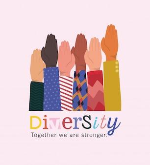 Разнообразие вместе мы сильнее и поднимаем дизайн, многонациональность людей и тему сообщества