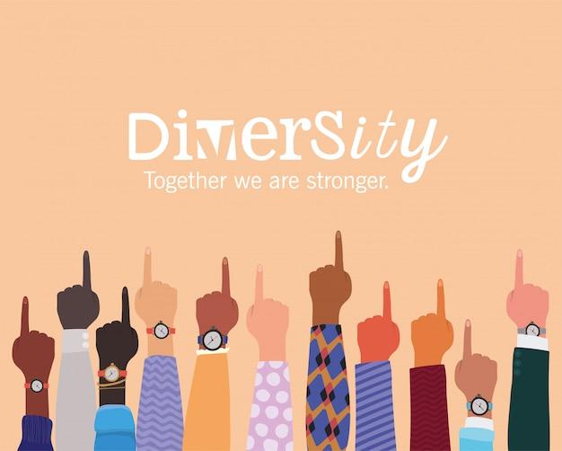 多様性を一緒にすると、私たちはより強くなり、ハンズアップデザイン、人々の多民族レースおよびコミュニティテーマでナンバーワンの兆候を示します