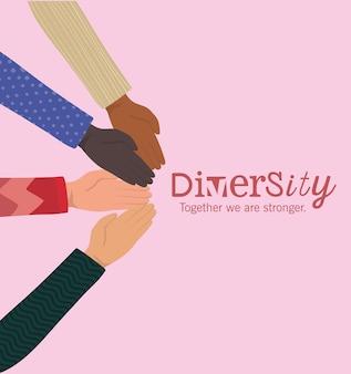 Разнообразие вместе мы сильнее с дизайном рук, многонациональностью людей и темой сообщества