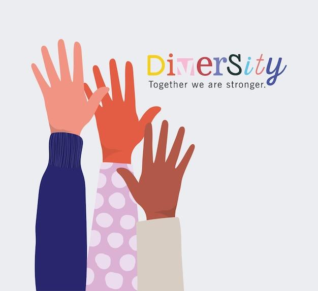 Разнообразие вместе мы сильнее с дизайном, многоэтнической расой людей и темой сообщества