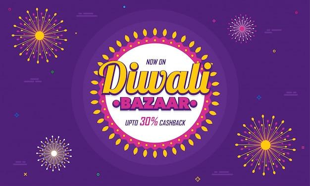 Diwali bazaar up to 30% cashback banner.