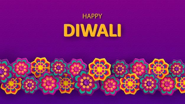インドのランゴーリーと花のペーパーカットスタイルのディワリ祭の休日のデザイン。