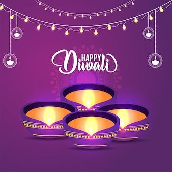 光のお祝いカードのディワリ祭