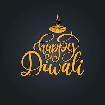 手レタリングとディワリ祭のポスター。インドの休日の挨拶や招待状のランプのイラスト。