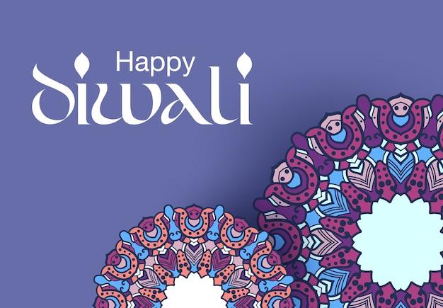 디 왈리 힌두 축제 인사말 카드