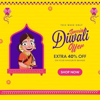 40%割引のオファーと黄色の背景に点灯したオイルランプ(diya)のプレートを保持しているインドの女性とディワリセールのポスターデザイン。