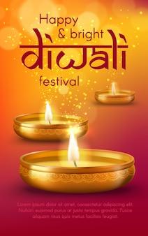 ヒンドゥー教の宗教の休日のライトデザインのディワリ祭またはディーパバリインドの祭りのディヤランプ。ランゴーリー模様で飾られた、オイル、燃えるろうそくの芯と輝きのある金のランプまたはランタン